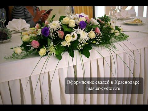 Украшение и оформление свадебного зала в Краснодаре: Master-cvetov.ru