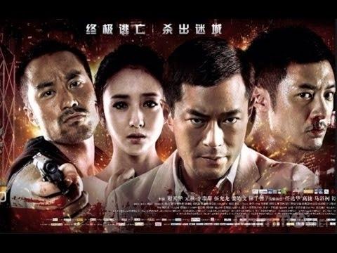 2017香港電影 - 香港黑幫電影 - 最新 電影