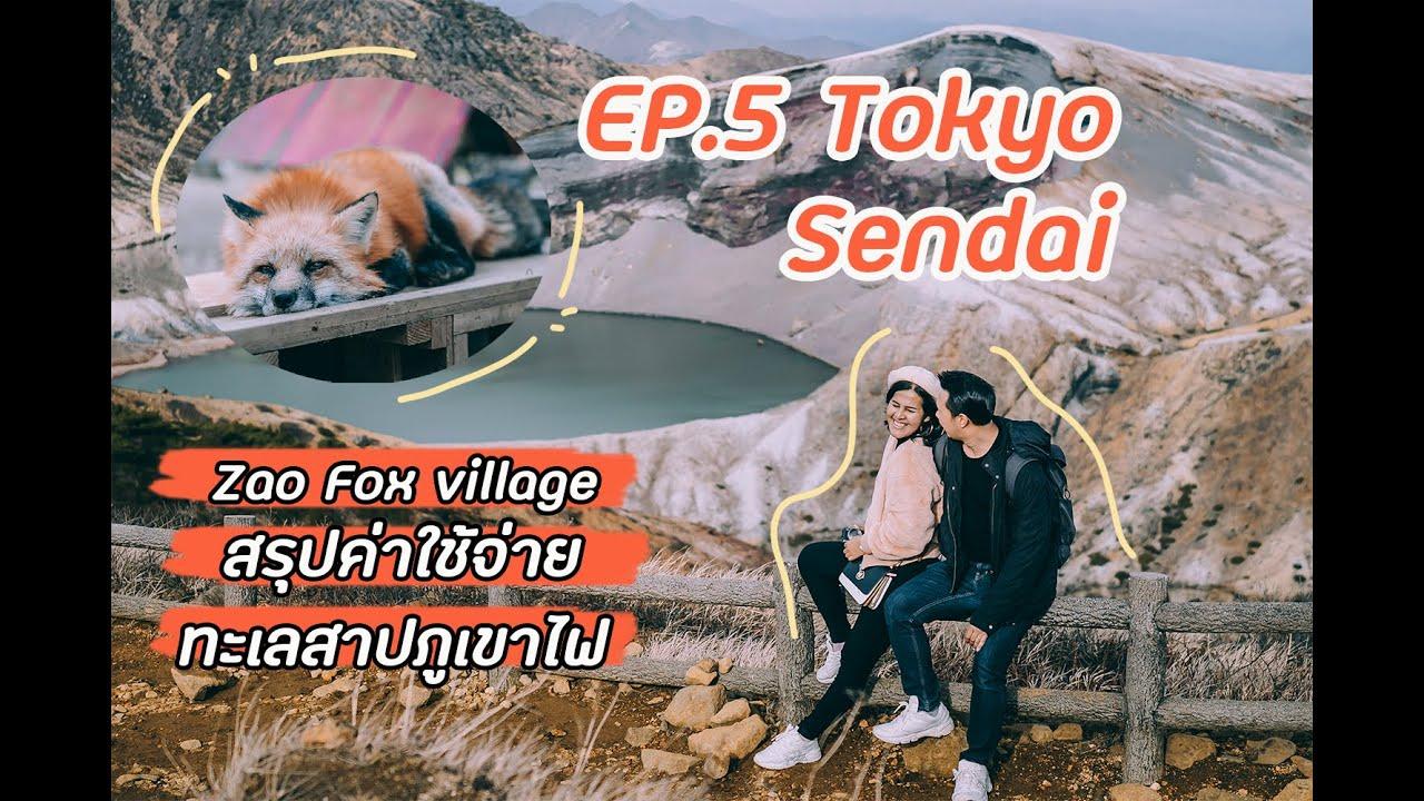 โตเกียว- เซนได : EP.5 : เที่ยวหมูบ้านหมาจิ้งจอก  Zao fox village ภูเขาไฟ  //แฟนพาเที่ยว//แฟนพาเที่ยว