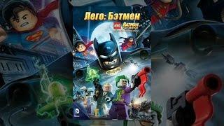 Лего: Бэтмен (с субтитрами)