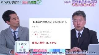 元警視庁刑事坂東忠信さんと日本社会のウラに潜む様々な問題を考えてい...