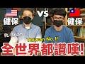 【完整版下集】大陸依親、探親享健保惹議 台灣人買單大陸人跟著享受? 少康戰情室 20200302