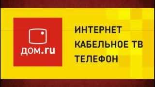 Как открыть порт Дом.ру?