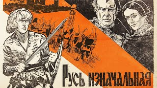 Русь изначальная 2 серия 1985 Исторический фильм
