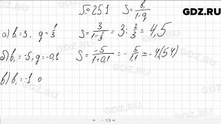 № 25.1 - Алгебра 10-11 класс Мордкович
