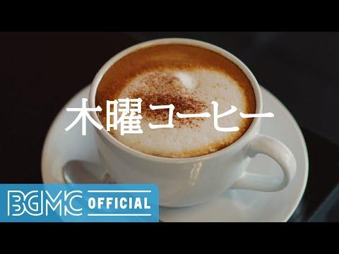 木曜コーヒー: Lounge Music - Jazz Cafe - Relaxing Jazz for Good Mood