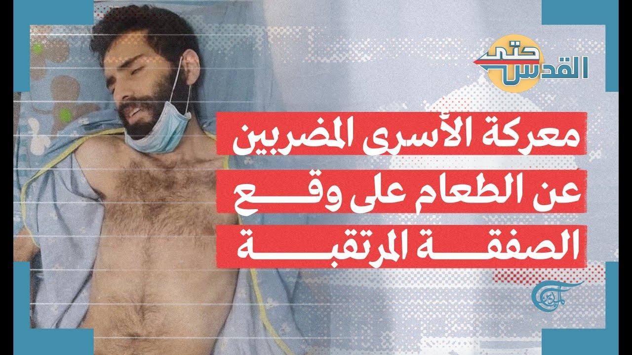 حتى القدس | معركة الأسرى المضربين عن الطعام على وقع الصفقة المرتقبة | 2021-10-14  - 21:55-2021 / 10 / 14