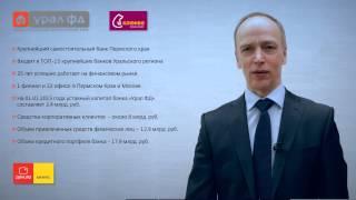 Клиенты о «Дом.ru Бизнес» - Банк «Урал ФД»
