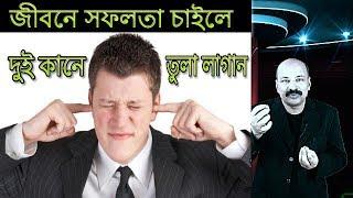 জীবনে সফলতা চাইলে দুই কানে তুলা লাগান | Success Motivational Video in Bangla by Afzal Hossain