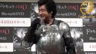 2015年4月7日 東京・汐留 俳優の藤岡弘、さんが映画『ドラキュラZERO』...