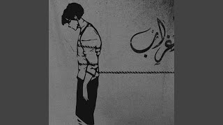 اغراب (feat. Ammar Hosny)
