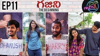 FRUITS - Telugu Web Series || EP11 || గజిని The Beginning