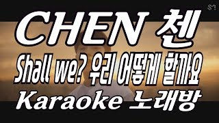 CHEN(첸) 'Shall we?(우리 어떻게 할까요)' Karaoke(노래방) by KKTV / instrumental, remake, Lyrics