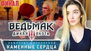 ФИНАЛ ВЕДЬМАК 3 КАМЕННЫЕ СЕРДЦА   Полное Прохождение The Witcher 3 Hearts of Stone на Русском