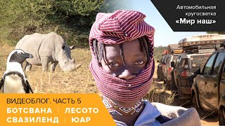 Видеоблог из Африки. Часть 5. Ботсвана, Лесото, Свазиленд, ЮАР (снято телефонами)
