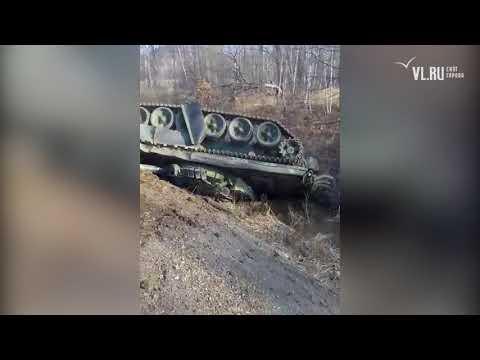 VL Ru - В районе Бикина перевернулся танк Т-72