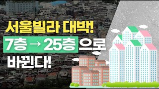 서울빌라 대박!!! 높이제한 7층에서 25층으로 바뀐다