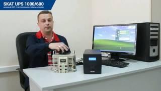 SKAT-UPS 1000. Kompyuter bespereboynik 47 daqiqa ushlab