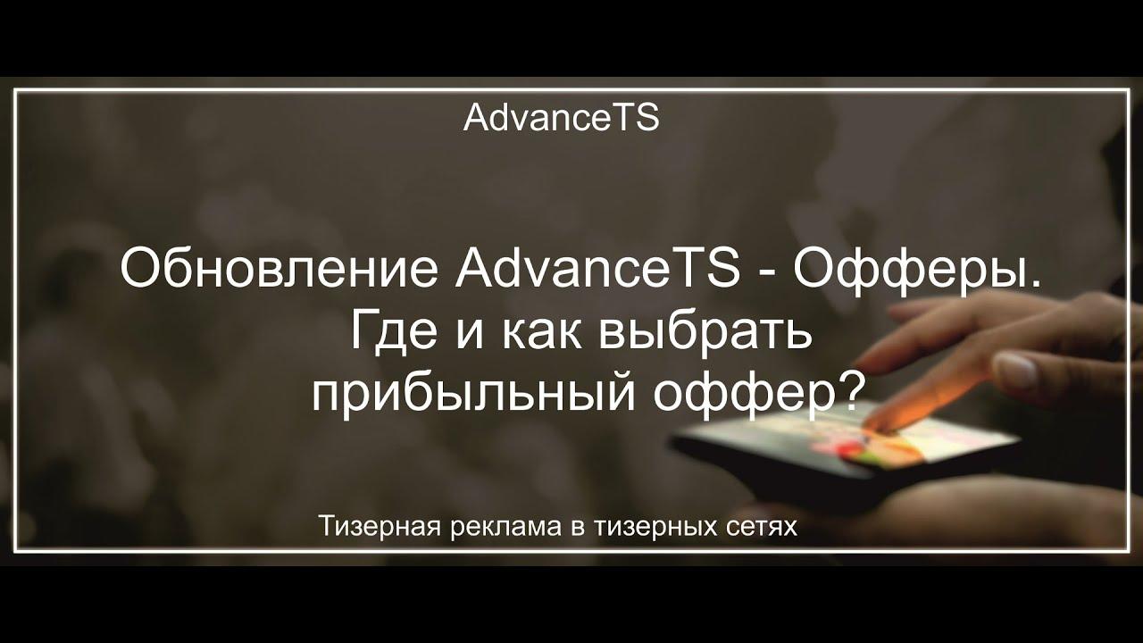 AdvanceTS. Где и как выбрать прибыльный оффер, получить ТОПовый лендинг и объявления для него?!