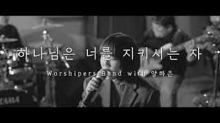 미디어 워스킹(3/15) 워십퍼스 밴드 with 양하은 - 하나님은 너를 지키시는 자
