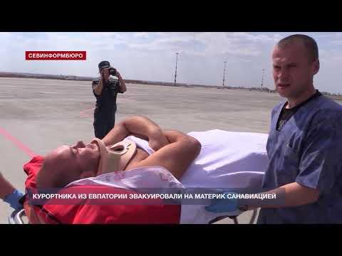 Мужчину с травмой позвоночника эвакуировали из Крыма самолётом МЧС