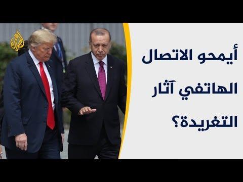 بمكلمة هاتفية.. سجال تويتر بين أنقرة وواشنطن تنهيه المصالح  - 22:53-2019 / 1 / 14