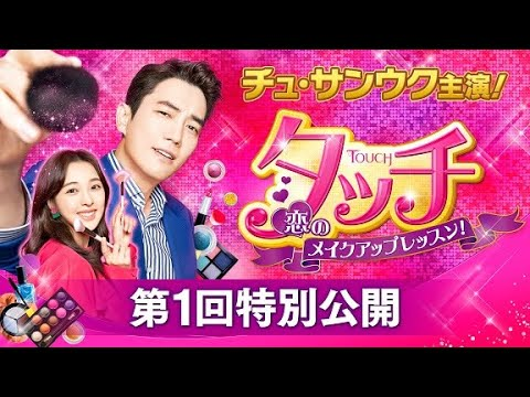 チュ・サンウク主演「タッチ~恋のメイクアップレッスン!~」第1回特別公開!