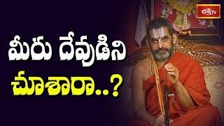 మీరు దేవుడిని చూశారా..? | Sri Sri Sri Tridandi Chinna Jeeyar Swamiji | Bhakthi TV