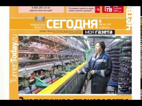 """Анонс газеты """"Тюменская область сегодня"""" за 8 июня 2017 года."""