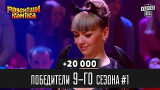 +20 000 - Подборка победителей Рассмеши Комика 9-го сезона, часть 1-я | Лучшие шутки