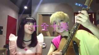 十全十美-羅文裕(Maki&RingRing Cover)