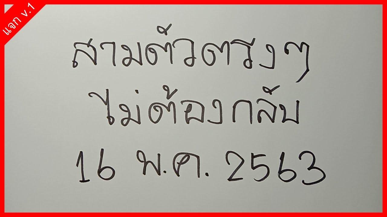 สามตัวตรงๆ ไม่ต้องกลับ 16 พฤษภาคม 2563 เลขเด็ดหวยแม่นใหม่งวดนี้ 16/05/63