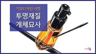 [투명재질 기초디자인] 화장품병 개체표현