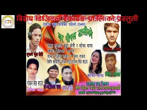 New Lok Deuda Song 2074/2017 ||Barpipal Daliko | Shova Thapa & Tufan Budha Kshetri