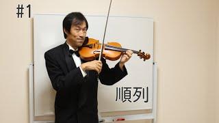 天才音楽家「予備校講師」が教える数学#1 順列