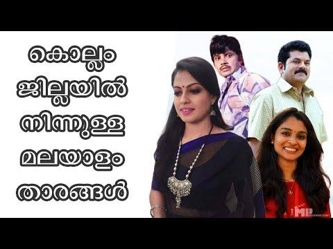 കൊല്ലം ജില്ലയുടെ അഭിമാന നടീ നടൻമാർ Malayalam actors from kollam