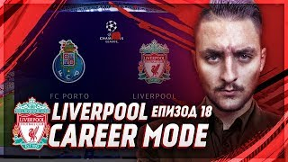 СКАНДАЛНА ДРАМА МЕЖДУ ПОРТО И ЛИВЪРПУЛ!! FIFA 19 LIVERPOOL FC CAREER MODE SHOW #18