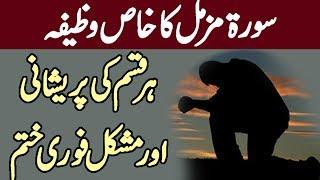 Surah Muzammil Ka Khas Wazifa - Har Mushkil Or Pareshani Se Nijat Ka Qurani Wazifa