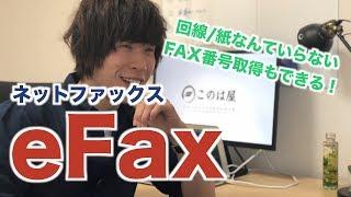 ネットFAXのおすすめは【eFax】で決まりでしょ!