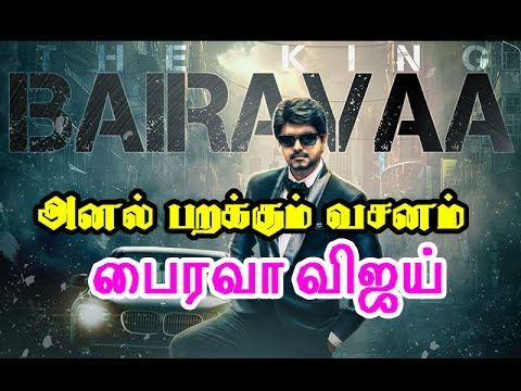 Vijay Speaking Punch Dialogue In Bhairava...