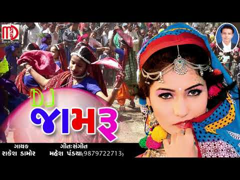 DJ Jamru | Latest Gujarati Timli Gaful 2018 | Rakesh Damor | New Songs | Audio Jukebox