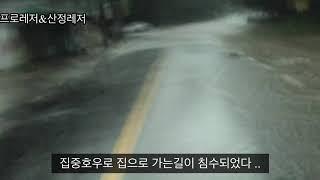 [프로레저] 랭글러JK 33 침수도로 뚫고나가기 역시^…