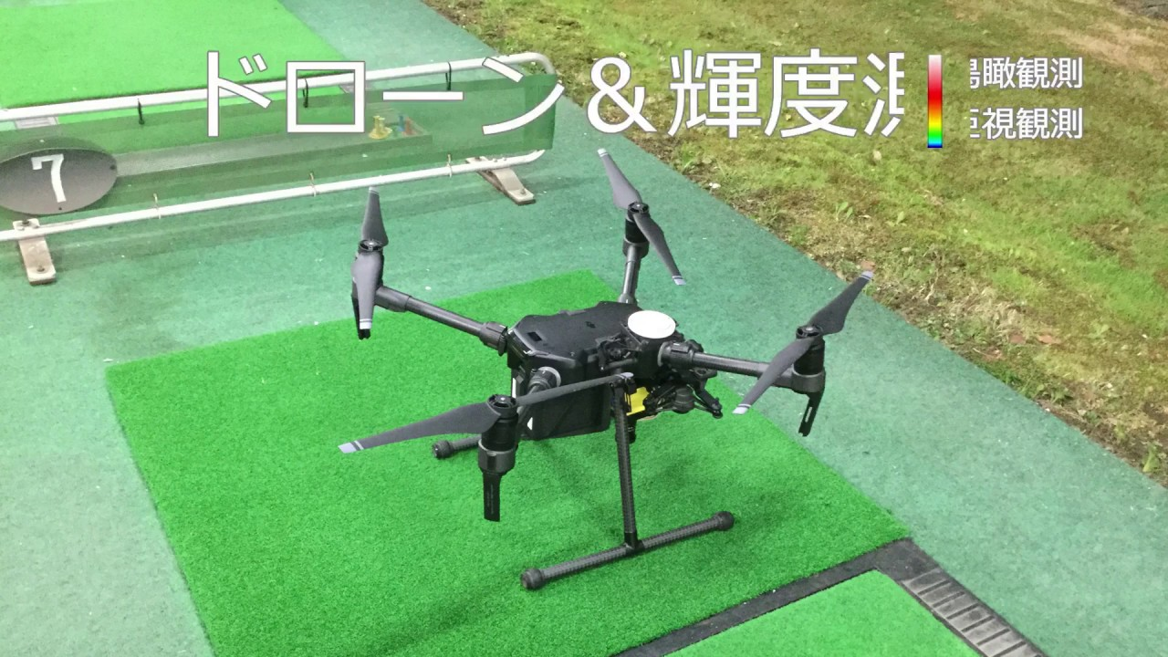 Drone-mounted luminance measurement