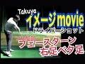 ゴルフ右足ベタ足!フェースターン!強烈なフル旋回でのドライバーショットイメージmovie【Takuya】WGSLスイング