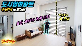 [인천도시형아파트]주안…