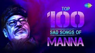 Top 100 Sad Song Of Manna Dey | Coffee Houser Sei | Aamar Bhalobasar Rajprasade | Ami Niralay Bose