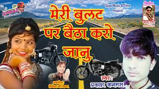 2018 का सुपरहिट राजस्थानी सांग - Meri Bullet Per - मेरी बुलट पर - New Marwadi Dj Songs #Jukebox