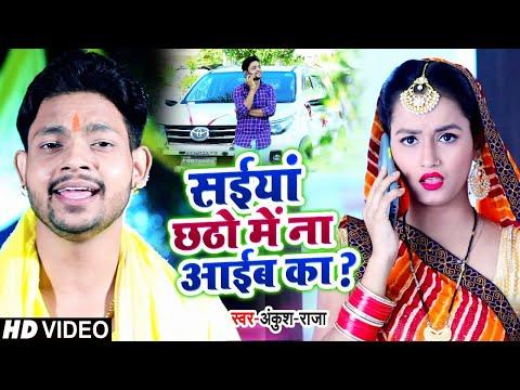 #VIDEO | सईया छठो में ना आईबा का | #Ankush Raja का भोजपुरी छठ गीत | Bhojpuri Chhath Song 2020