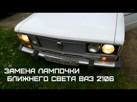 замена лампочки ближнего света ВАЗ 2106