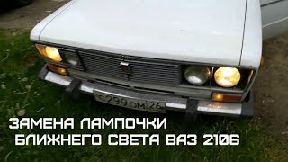 видео Замена лампочки ближнего света ВАЗ
